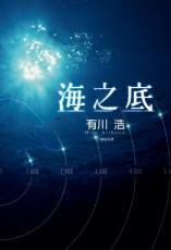 arikawa_seabottom