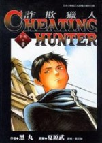 chehunter