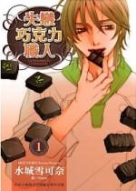 chocolate_v1