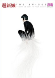 deepsnow_bride