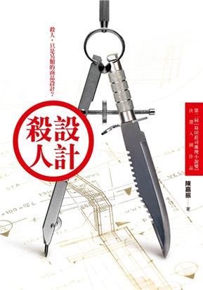design-killer