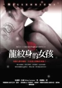 dragon-tattoo