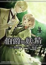 hakushaku-yousei
