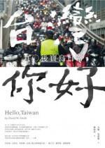 hello-taiwan