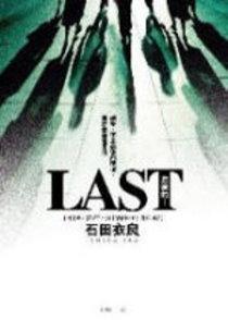 石田衣良《LAST最後的……》