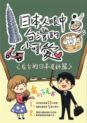 日本人眼中台灣的小可愛