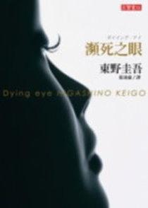 keigo_eyes