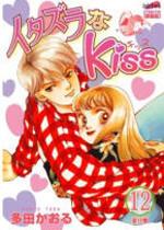 kiss_v12