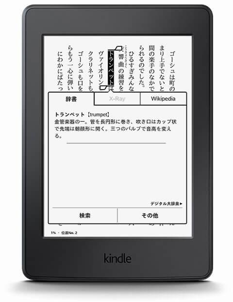 Kindle Paperwhite初步使用心得