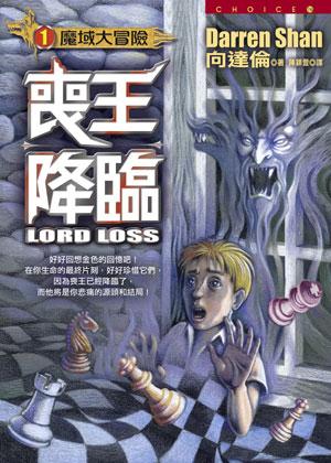 lord-loss