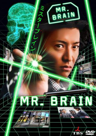 [日劇] MR.BRAIN