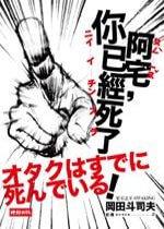otaku-dead