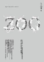 otsu_zoo