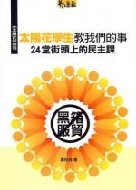sunflower-4