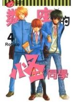 Robico《鄰座的怪同學4》