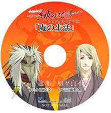 水の旋律2特典CD:庵の生活