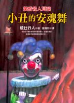 綾辻行人《小丑的安魂舞:黃昏殺人耳語》