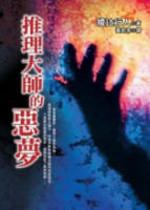 yukito_nightmare